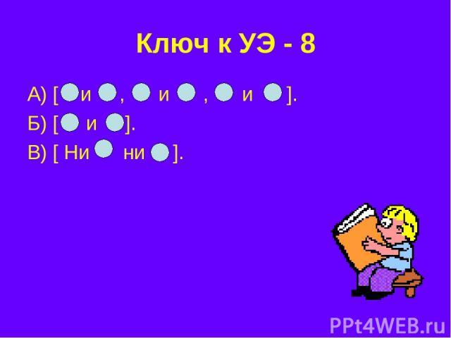 Ключ к УЭ - 8 А) [ и , и , и ]. Б) [ и ]. В) [ Ни ни ].