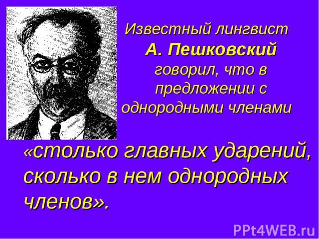 Известный лингвист А. Пешковский говорил, что в предложении с однородными членами «столько главных ударений, сколько в нем однородных членов».
