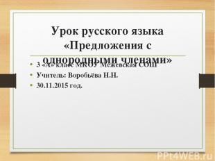 Урок русского языка «Предложения с однородными членами» 3 «А» класс МКОУ Межевск