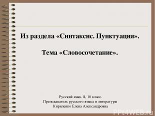 Из раздела «Синтаксис. Пунктуация». Тема «Словосочетание». Русский язык. 8, 10 к