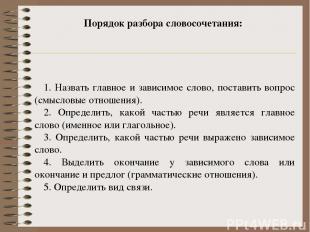 1. Назвать главное и зависимое слово, поставить вопрос (смысловые отношения). 2.