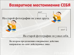 Во втором предложении совершаемое действие направлено на само действующее лицо.