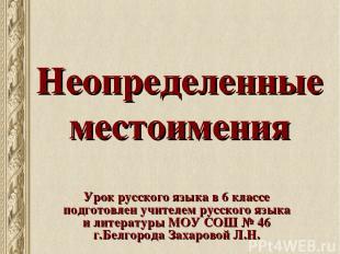 Неопределенные местоимения Урок русского языка в 6 классе подготовлен учителем р