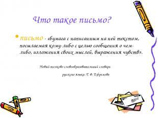 Что такое письмо? письмо - «бумага с написанным на ней текстом, посылаемая кому-