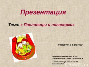 Презентация Тема: « Пословицы и поговорки» Учащиеся 3-4 классов Презентацию подг