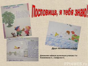 Друг познается в беде Домашнее задание выполнили ученики 3 а: Кожемякина С., Сай