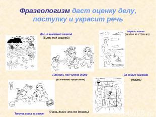 Фразеологизм даст оценку делу, поступку и украсит речь Как за каменной стеной Пл