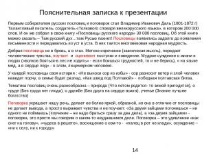 Пояснительная записка к презентации Первым собирателем русских пословиц и погово