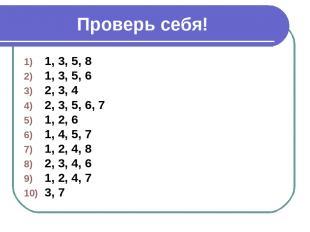 Проверь себя! 1, 3, 5, 8 1, 3, 5, 6 2, 3, 4 2, 3, 5, 6, 7 1, 2, 6 1, 4, 5, 7 1,