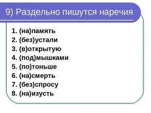 9) Раздельно пишутся наречия 1. (на)память 2. (без)устали 3. (в)открытую 4. (под