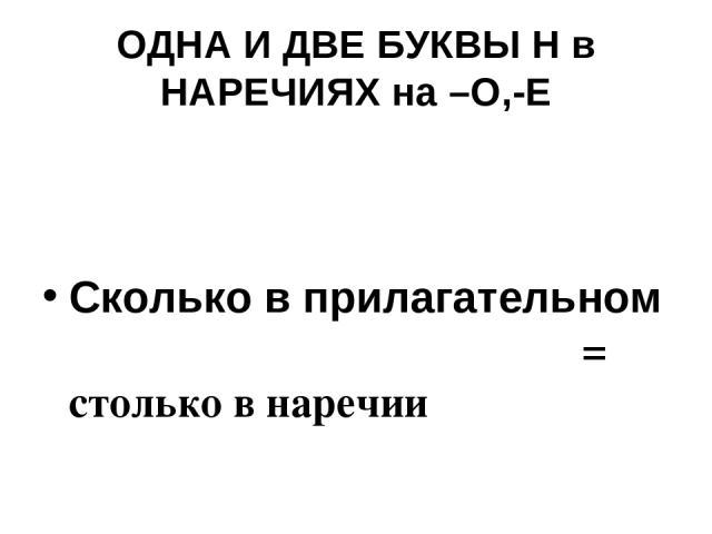 ОДНА И ДВЕ БУКВЫ Н в НАРЕЧИЯХ на –О,-Е Сколько в прилагательном = столько в наречии