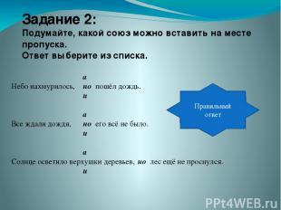 Предлог! Предлог – часть речи, слова которой служат для связи слов в словосочета