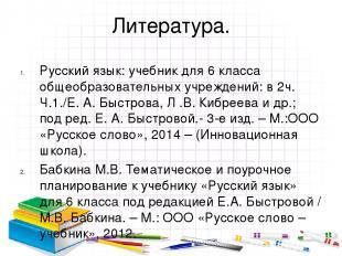 Литература. Русский язык: учебник для 6 класса общеобразовательных учреждений: в