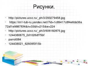 Рисунки. http://pictures.ucoz.ru/_ph/3/293279458.jpg https://im1-tub-ru.yandex.