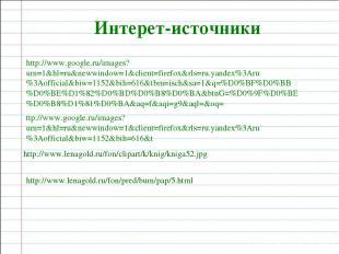 Интерет-источники http://www.google.ru/images?um=1&hl=ru&newwindow=1&client=fire