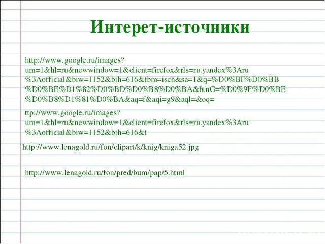 Интерет-источники http://www.google.ru/images?um=1&hl=ru&newwindow=1&client=firefox&rls=ru.yandex%3Aru%3Aofficial&biw=1152&bih=616&tbm=isch&sa=1&q=%D0%BF%D0%BB%D0%BE%D1%82%D0%BD%D0%B8%D0%BA&btnG=%D0%9F%D0%BE%D0%B8%D1%81%D0%BA&aq=f&aqi=g9&aql=&oq= tt…
