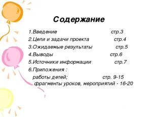 Содержание 1.Введение стр.3 2.Цели и задачи проекта стр.4 3.Ожидаемые результаты