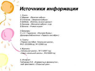 Источники информации 1. Книги С.Маршак .«Веселая азбука» В Степанов. «Звериная а