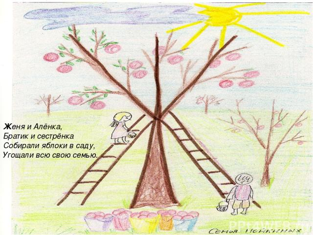 Женя и Алёнка, Братик и сестрёнка Собирали яблоки в саду, Угощали всю свою семью.