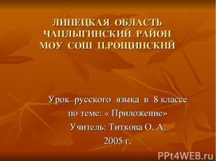 ЛИПЕЦКАЯ ОБЛАСТЬ ЧАПЛЫГИНСКИЙ РАЙОН МОУ СОШ П.РОЩИНСКИЙ Урок русского языка в 8