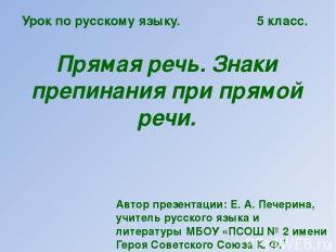 Прямая речь. Знаки препинания при прямой речи. Урок по русскому языку. 5 класс.