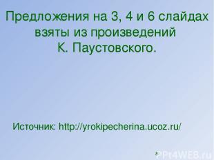Предложения на 3, 4 и 6 слайдах взяты из произведений К. Паустовского. Источник:
