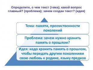 Определите, о чем текст (тема); какой вопрос главный? (проблема); зачем создан т