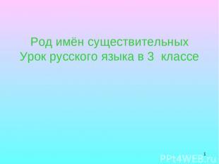 * Род имён существительных Урок русского языка в 3 классе