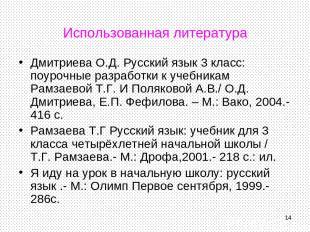 * Использованная литература Дмитриева О.Д. Русский язык 3 класс: поурочные разра
