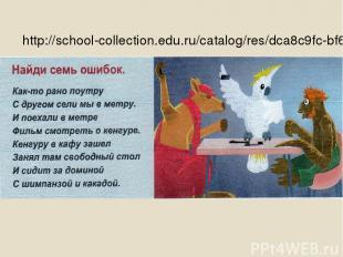 http://school-collection.edu.ru/catalog/res/dca8c9fc-bf67-422e-895b-42cb0199c0fa