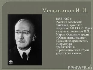 1883-1967 г. Русский советский лингвист, археолог, академик АН СССР. Один из луч