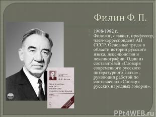 1908-1982 г. Филолог, славист, профессор, член-корреспондент АН СССР. Основные т