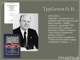 1930-2002 г. Лингвист, специалист по сравнительно-историческому языкознанию, сла
