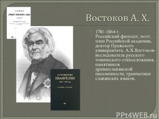 1781-1864 г. Российский филолог, поэт, член Российской академии, доктор Пражског