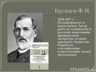 1818-1897 г. Русский филолог и искусствовед. Автор работ по славянскому и русско