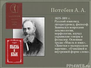 1835-1891 г. Русский языковед, литературовед, философ. Занимался вопросами лекси