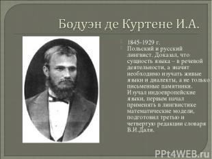 1845-1929 г. Польский и русский лингвист. Доказал, что сущность языка – в речево