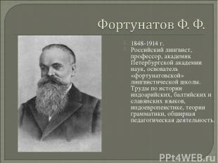1848-1914 г. Российский лингвист, профессор, академик Петербургской академии нау