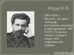 1865-1934 г. Филолог, историк, этнограф, востоковед, академик и вице-президент А