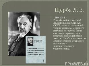 1880-1944 г. Российский и советский языковед, академик АН СССР, один из создател