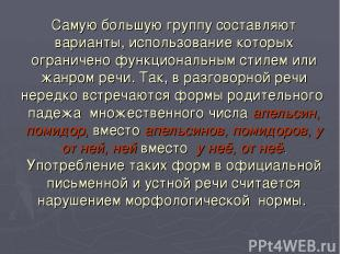 Самую большую группу составляют варианты, использование которых ограничено функц