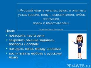 «Русский язык в умелых руках и опытных устах красив, певуч, выразителен, гибок,