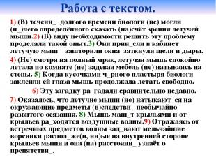 Работа с текстом. 1) (В) течени_ долгого времени биологи (не) могли (н_)чего опр