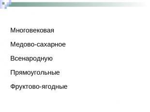 Многовековая Медово-сахарное Всенародную Прямоугольные Фруктово-ягодные
