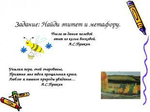 Задание: Найди эпитет и метафору. Пчела за данью полевой Летит из кельи восковой