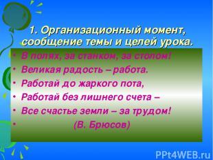 1. Организационный момент, сообщение темы и целей урока. В полях, за станком, за