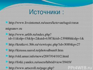 Источники : http://www.liveinternet.ru/users/ketevan/tags/стихи migranov.ru http