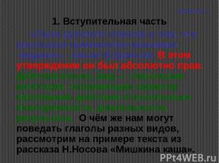 1. Вступительная часть «Сила русского глагола в том, что школьные грамматики наз