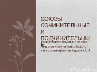 Урок русского языка в 7 классе Подготовила учитель русского языка и литературы К