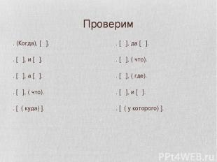 Проверим 1. (Когда), [ ]. 2. [ ], и [ ]. 3. [ ], а [ ]. 4. [ ], ( что). 5. [ ( к